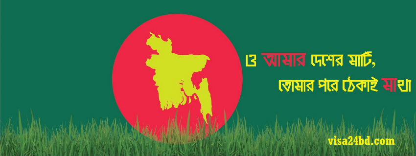 Independent Day of Bangladesh